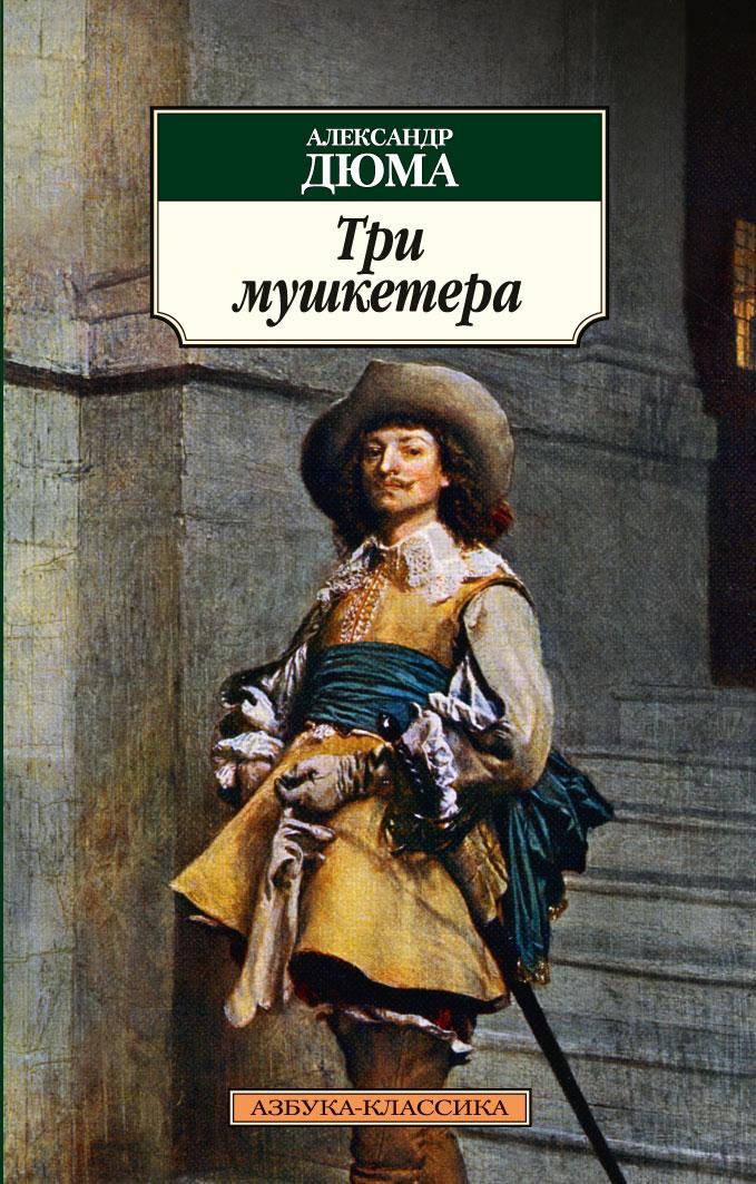 Сколько страниц в романе дюма три мушкетера 1 фотография