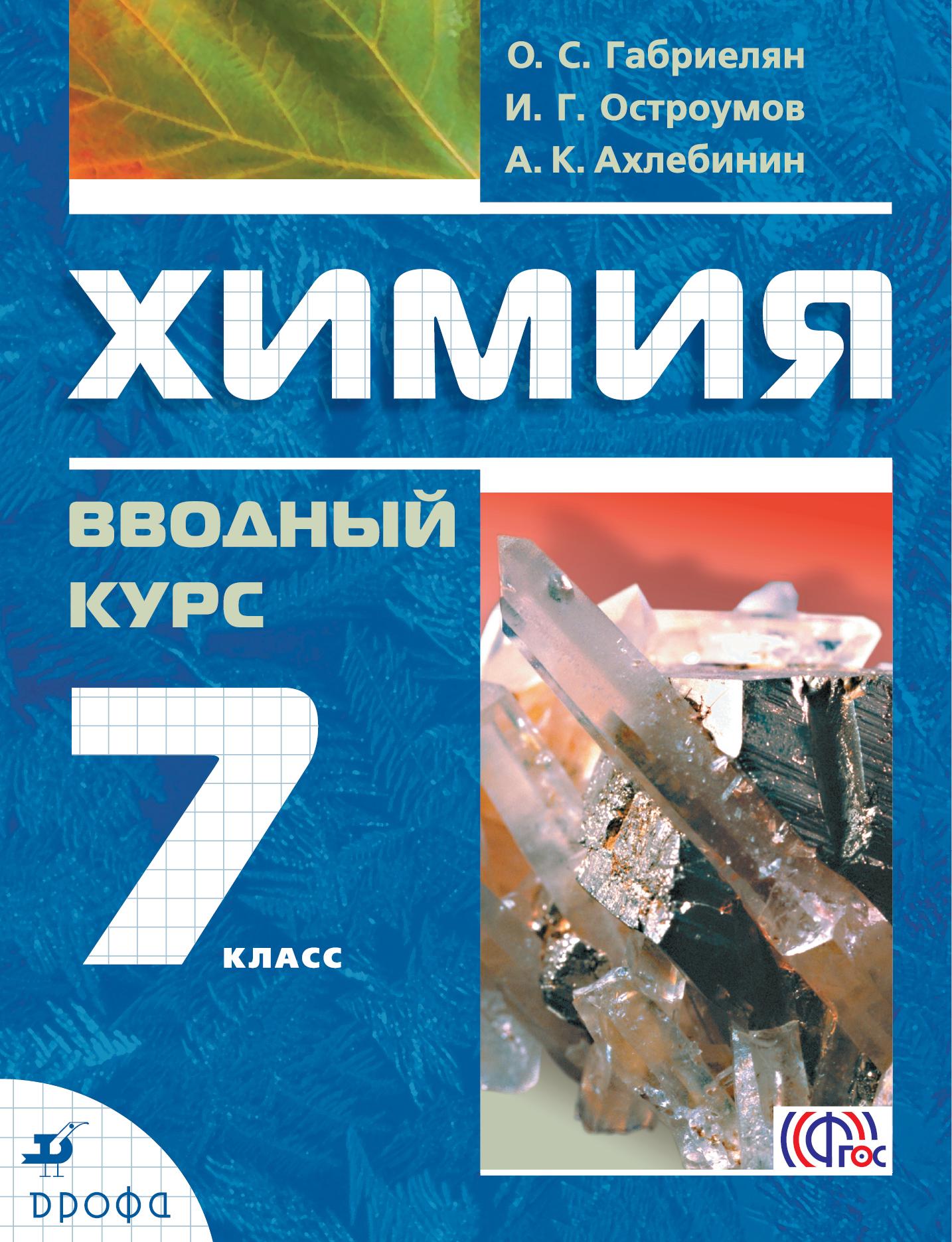 Учебник по химии 7 класс вводный курс о.с.габриелян и.г остроумов а.к.ахлебинин скачать