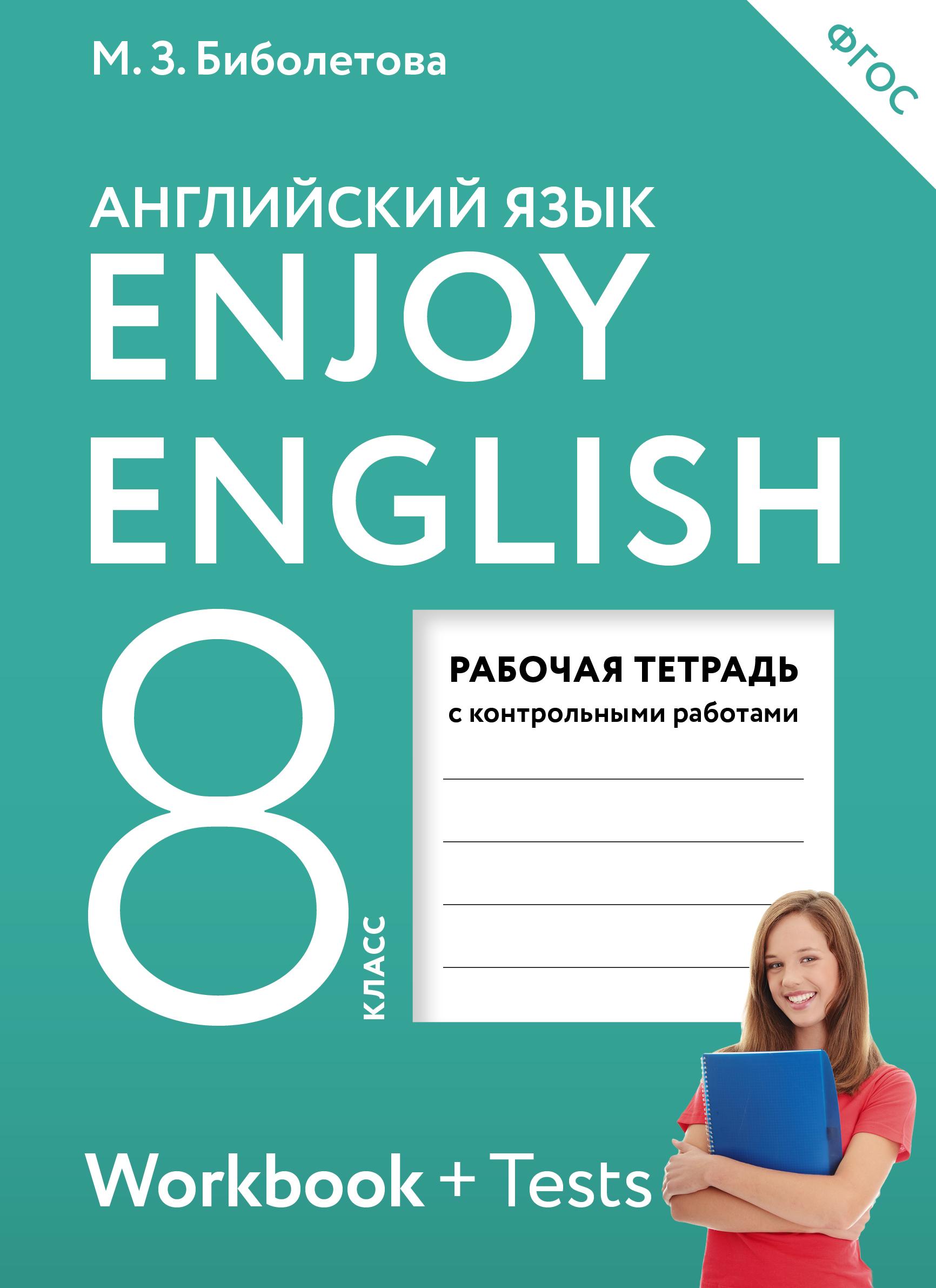 Гдз по английскому класс по учебнику enjoy english