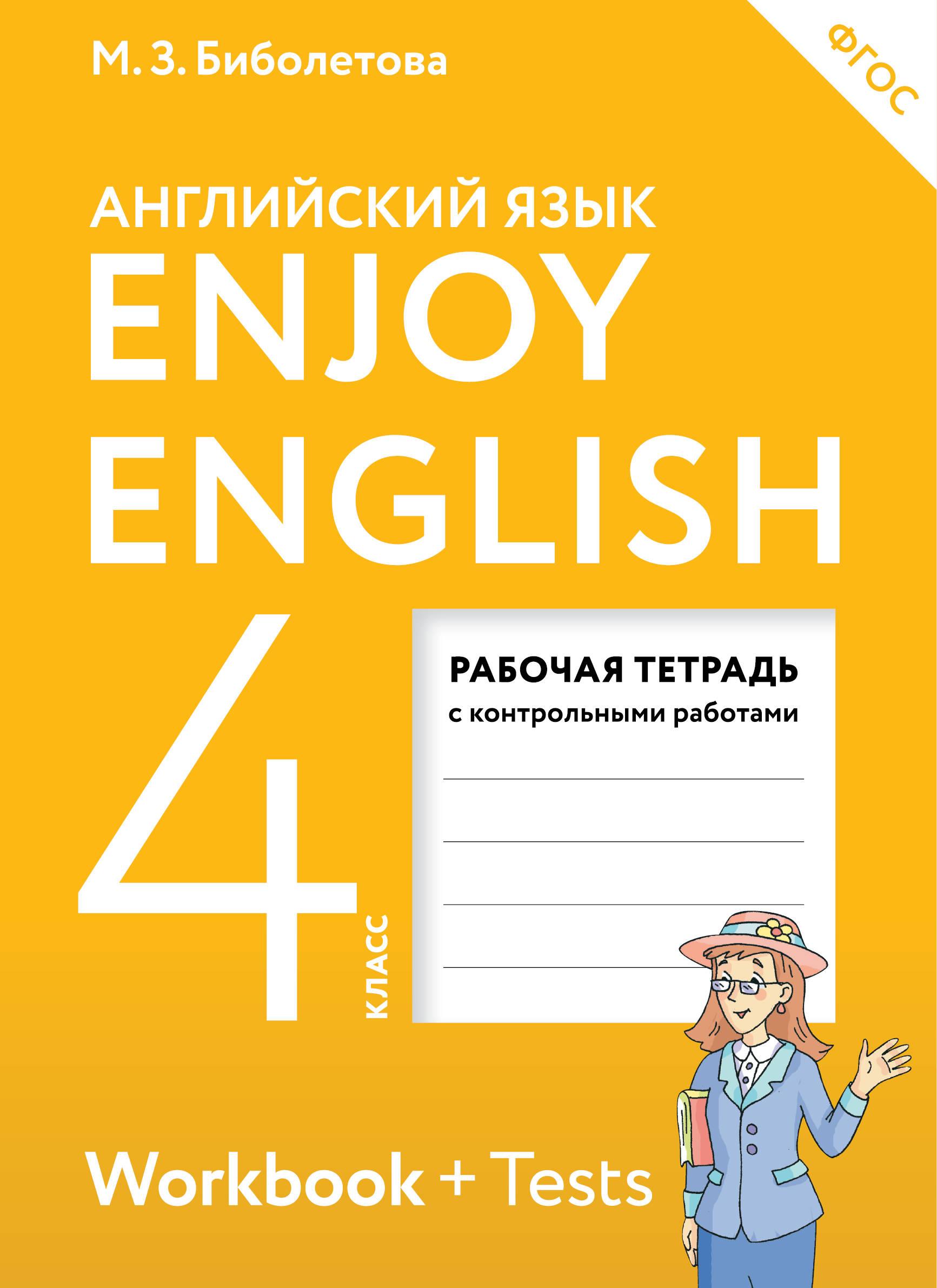 Биболетова английский язык 4 класс скачать