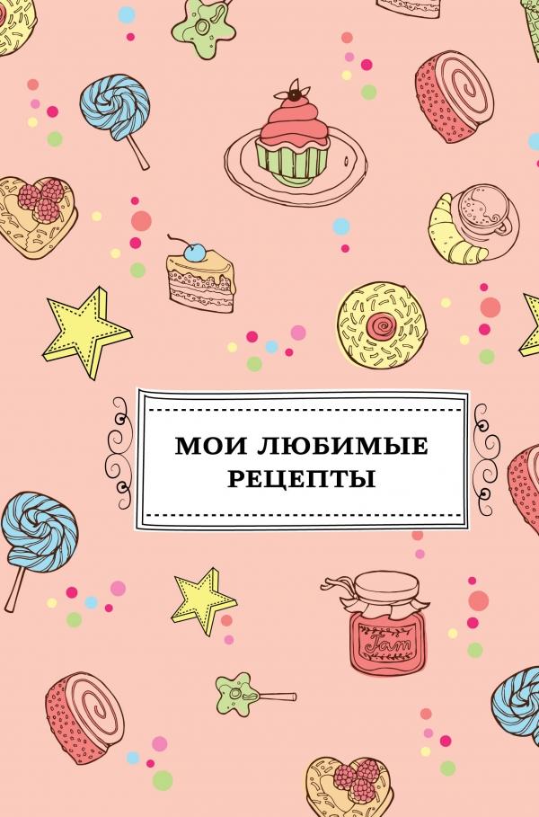 Картинка с надписью книга рецептов
