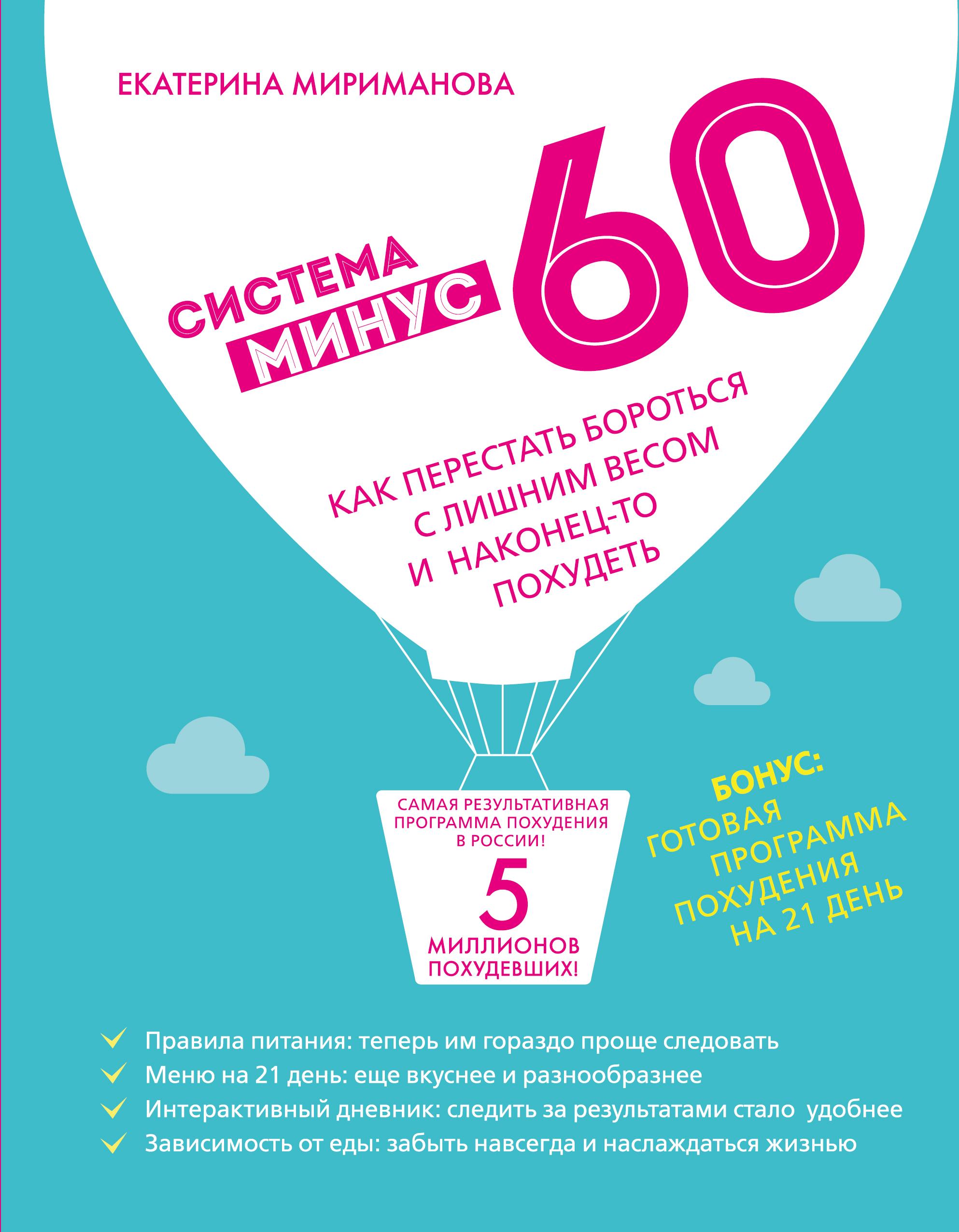 Программа Для Похудения 60. Ешьте все и худейте по системе «Минус 60»