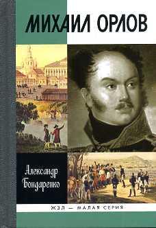 сыровацкий михаил федорович биография читать