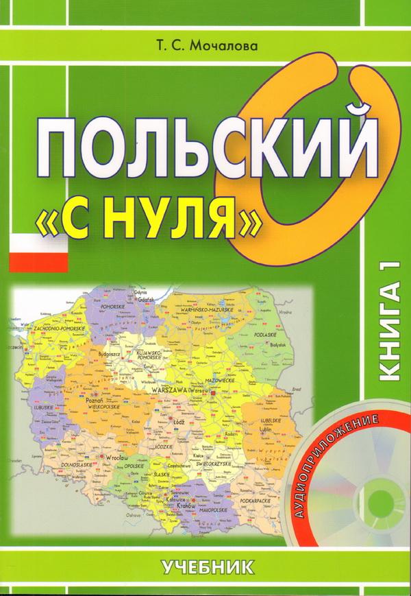 Польский с нуля скачать бесплатно книгу
