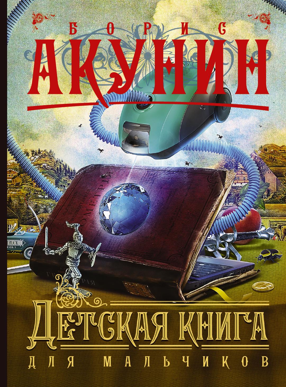 Скачать книгу акунина детская книга