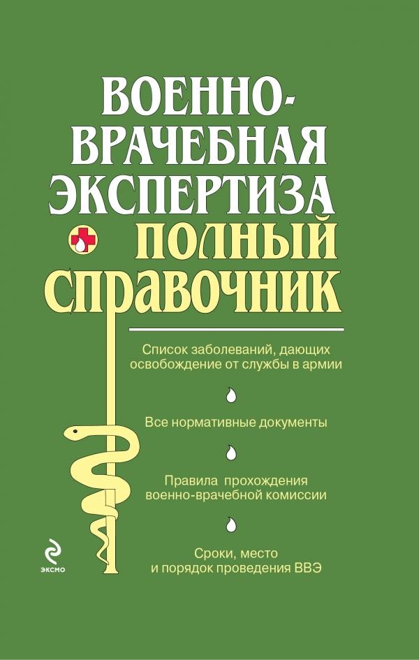 военно врачебная экспертиза: