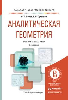 Читать учебник по аналитической геометрии