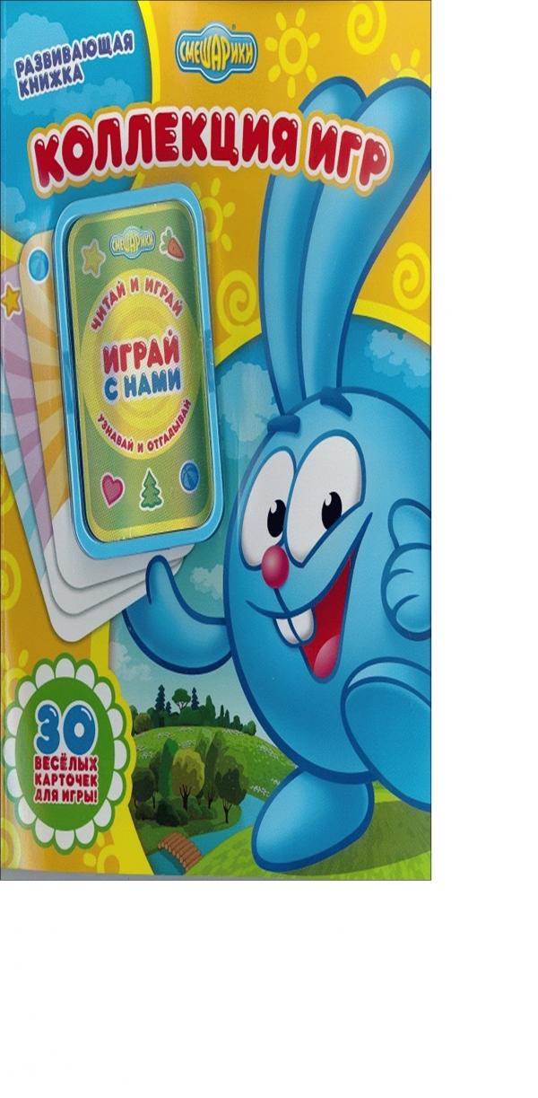 книга смешарики коллекция игр развивающая книжка 30