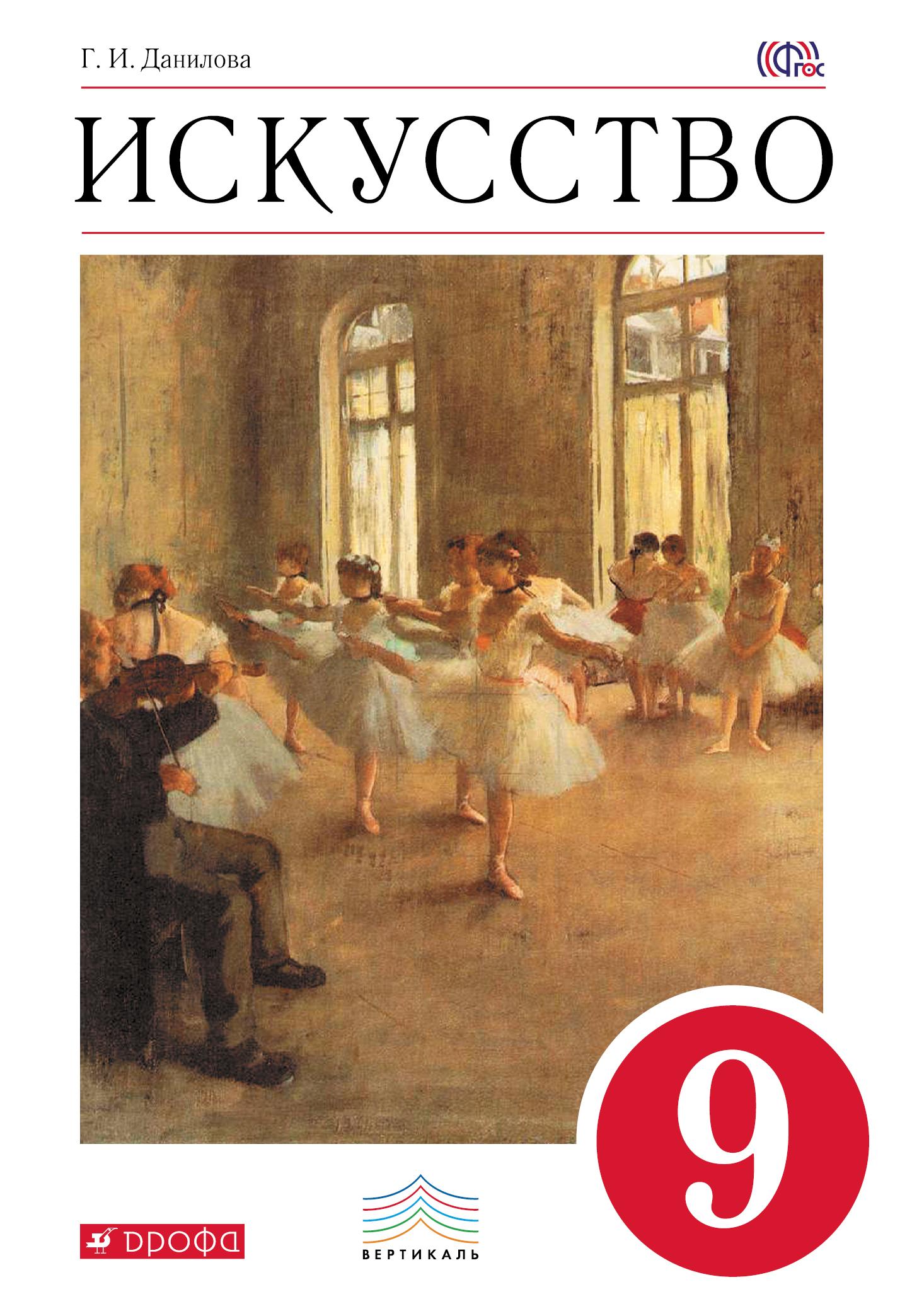 Книга искусство. Содружество искусств. 9 класс. Учебник г. И.