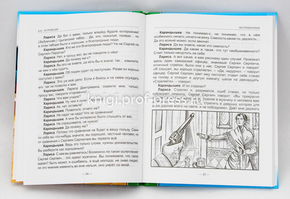 Учебник по обществознанию 8 класс боголюбова 2010 читать онлайн
