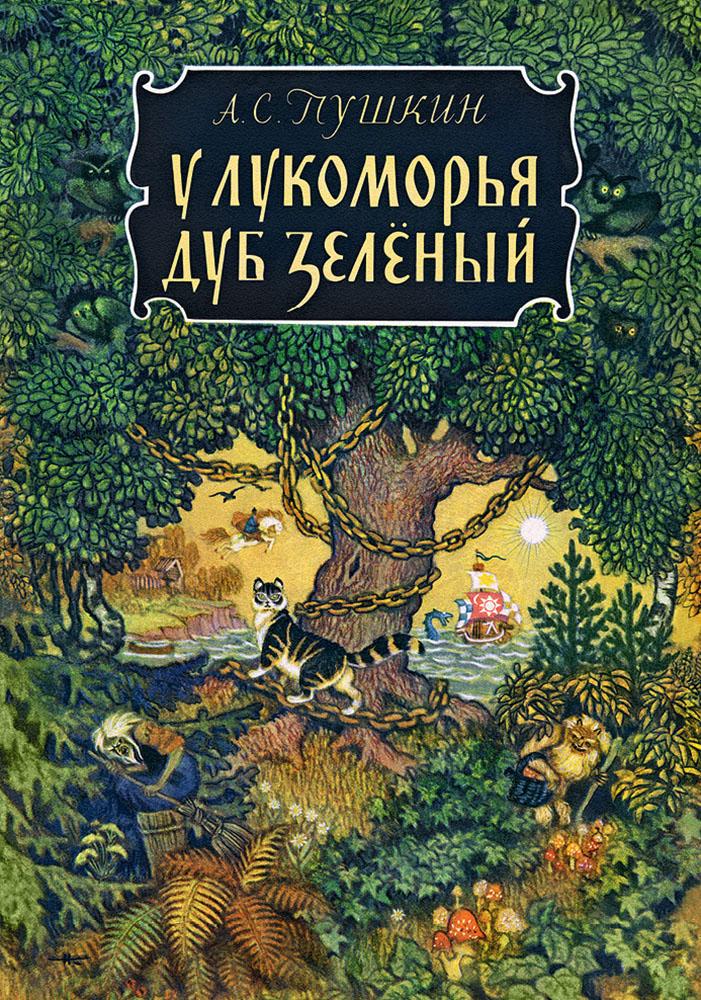 Скачать серию книг лукоморье