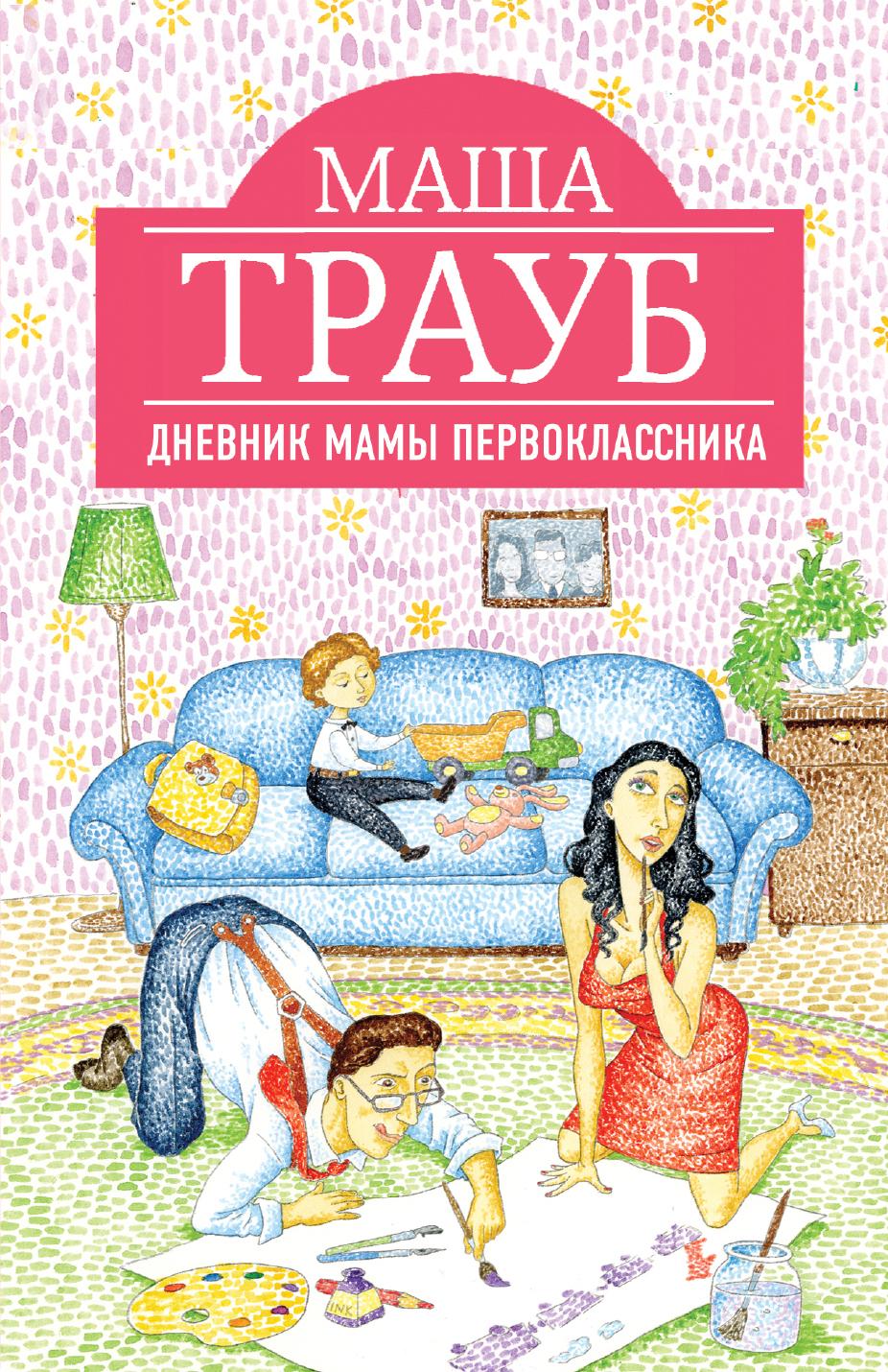 Маша трауб дневник мамы первоклассника – читать онлайн бесплатно.