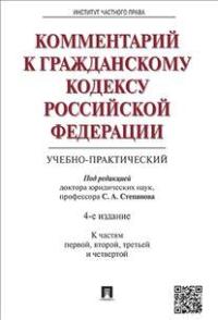 Комментарий к ст. 317.1 ГК о законных процентах