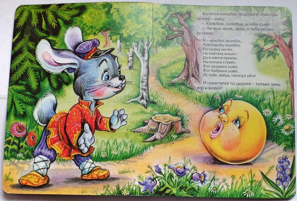 картинка из русских сказок зайчика один