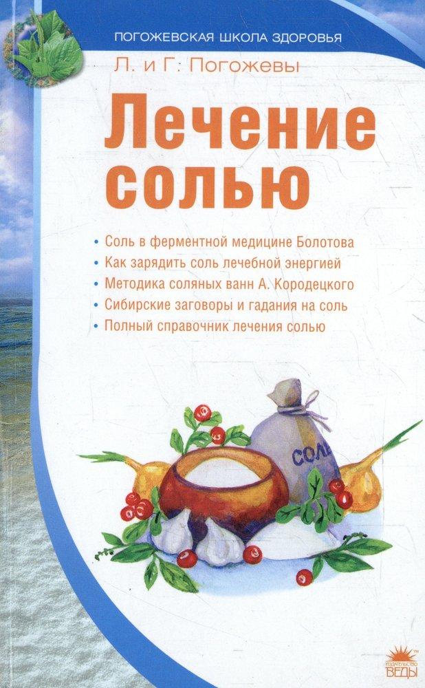 лечение солью от паразитов