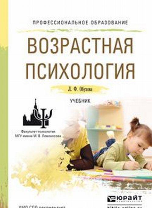 Скачать книгу возрастная психология обухова