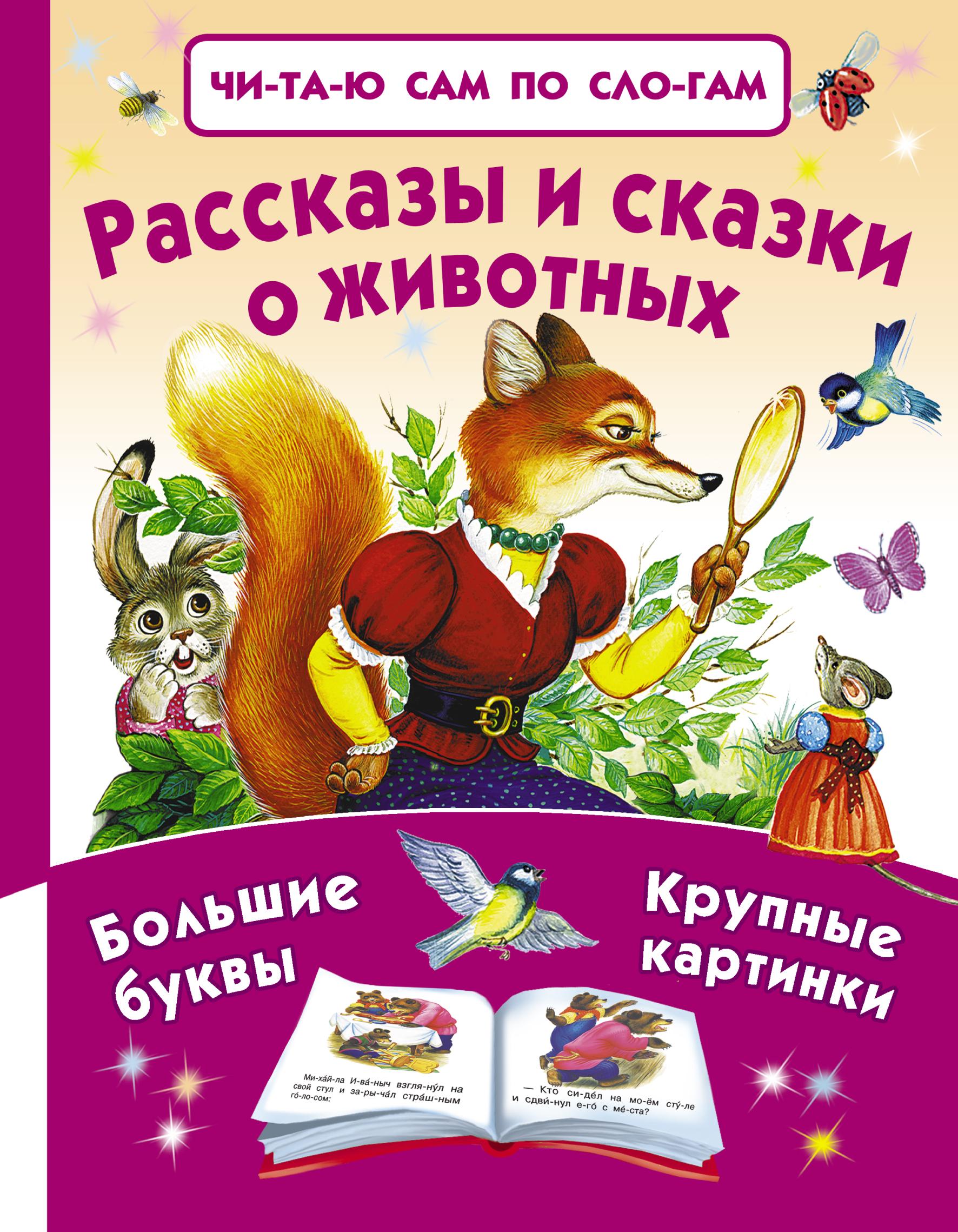 Мультфильмы 6-7 лет
