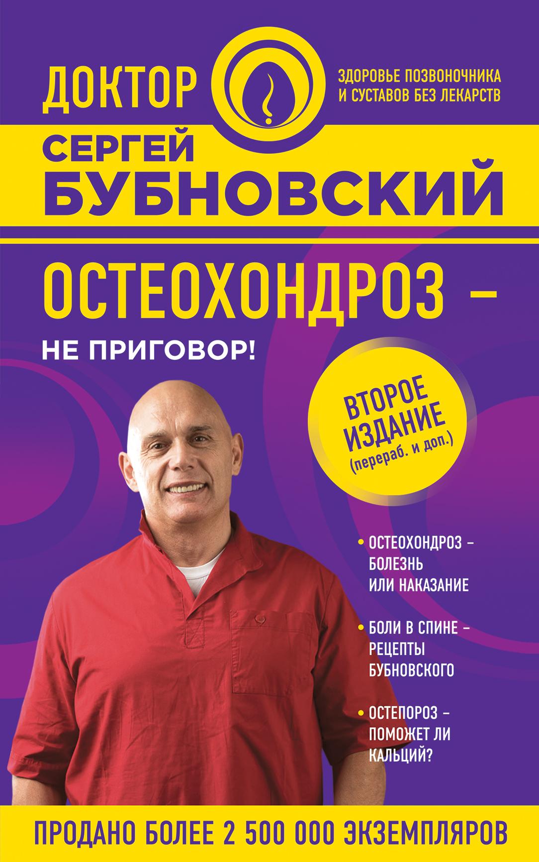 Бубновский остеохондроз не приговор книга скачать