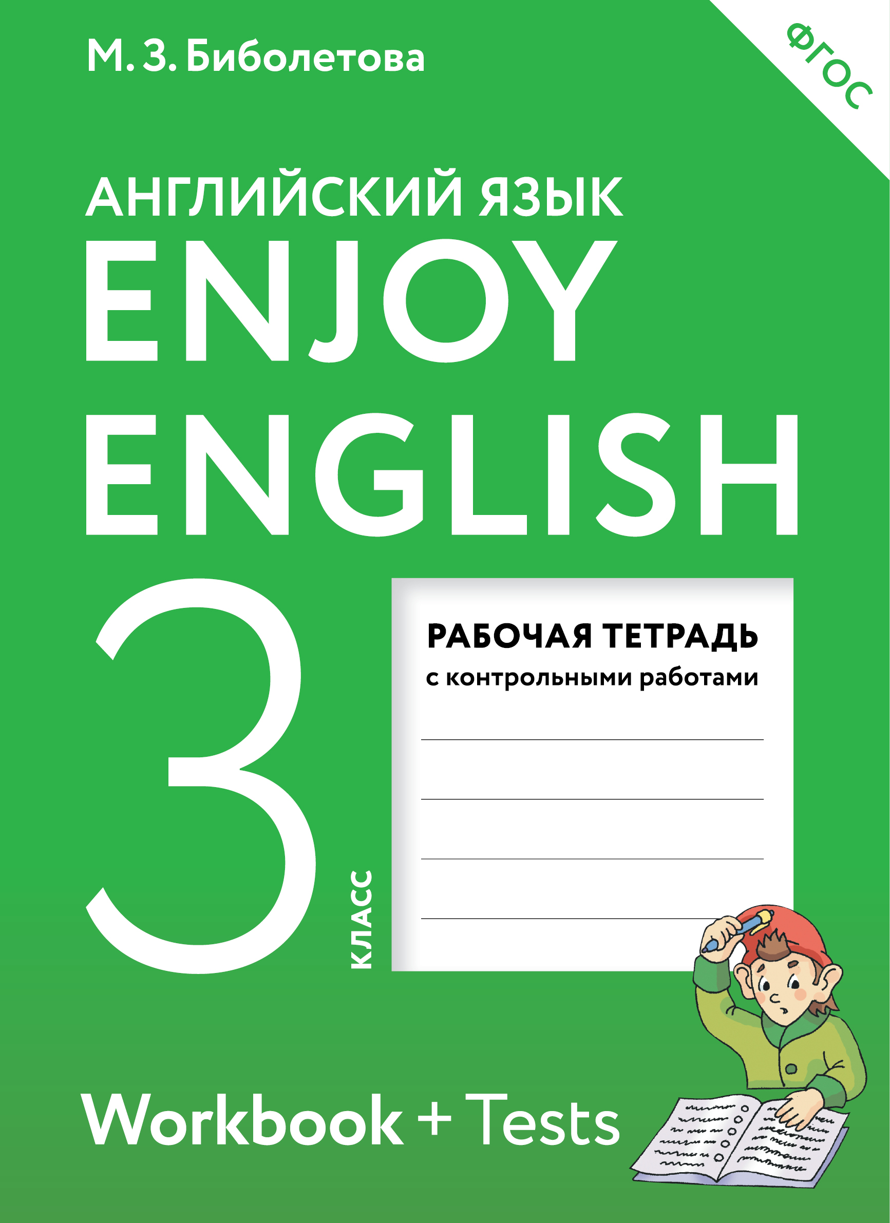 учебник биболетова 3 класс купить