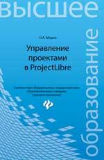 управление проектами в projectlibre мороз оксана алексеевна
