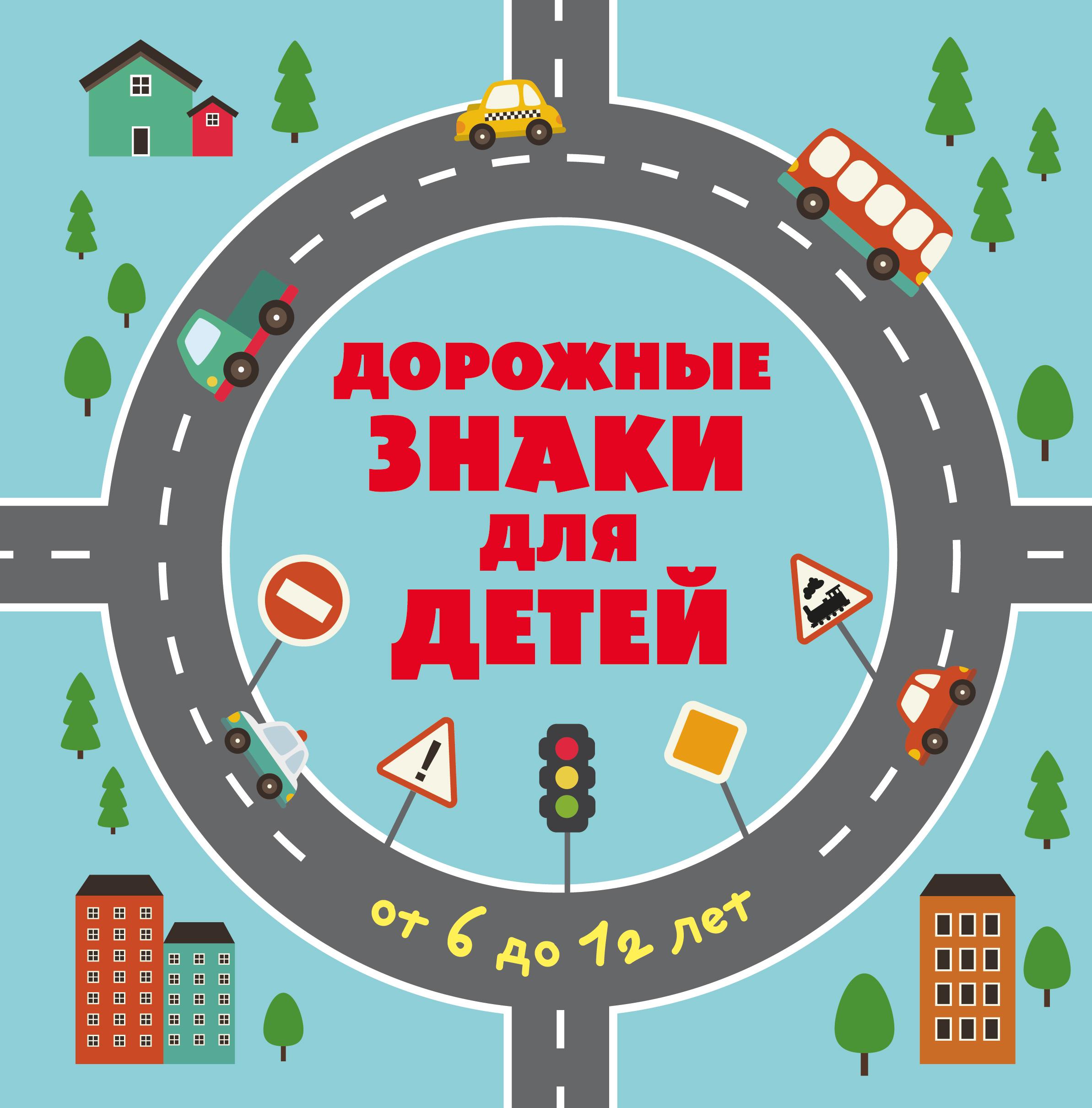 Дорожные знаки картинки для детей детского сада 10