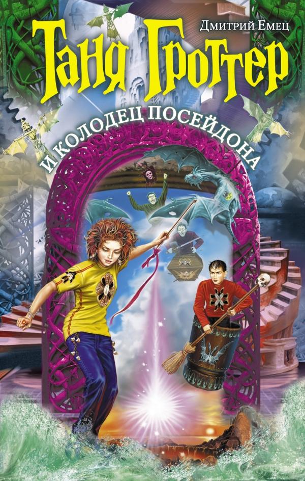 Скачать таня гроттер и магический контрабас fb2