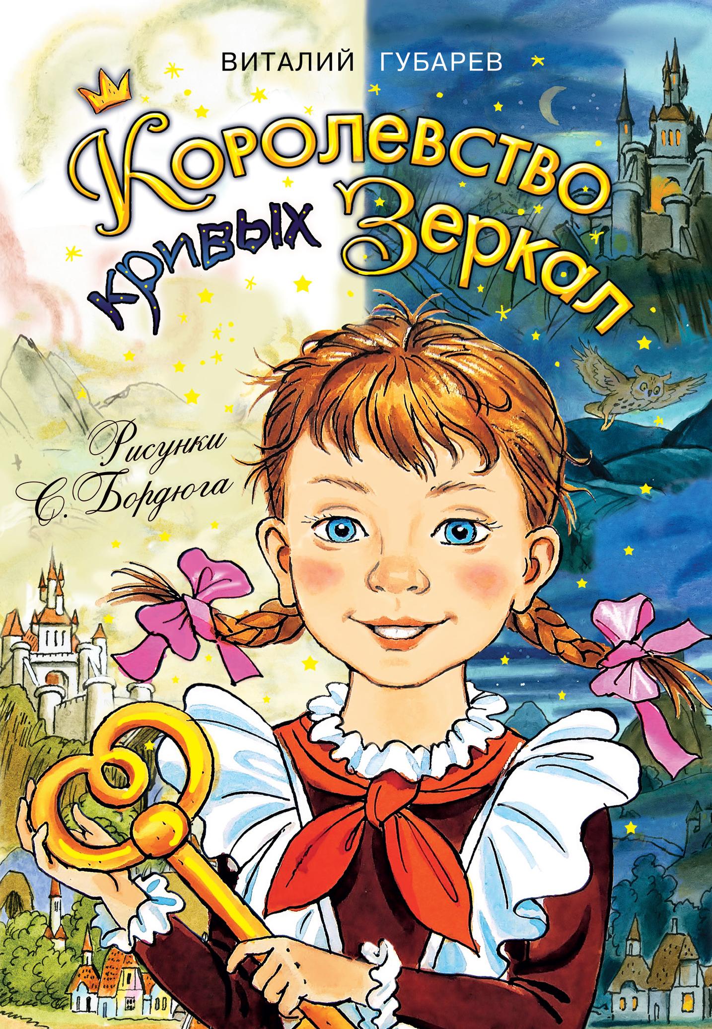 Скачать бесплатно книгу губарев королевство кривых зеркал