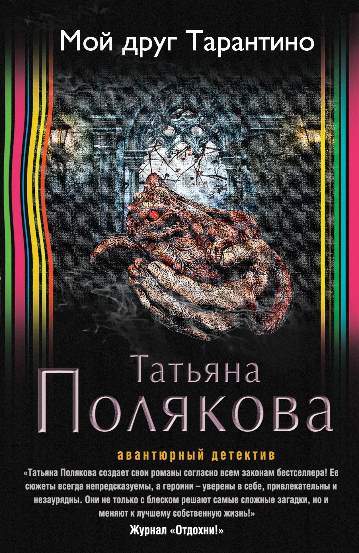 Скачать книгу мой друг тарантино поляковой