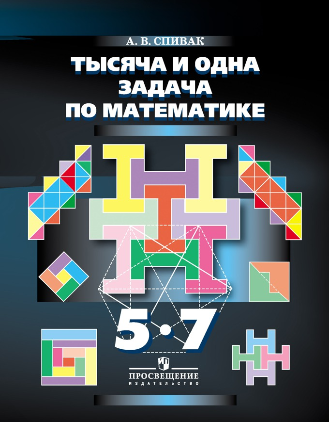 Книга Спивак Тысяча и одна задача по математике. Книга - Спивак .