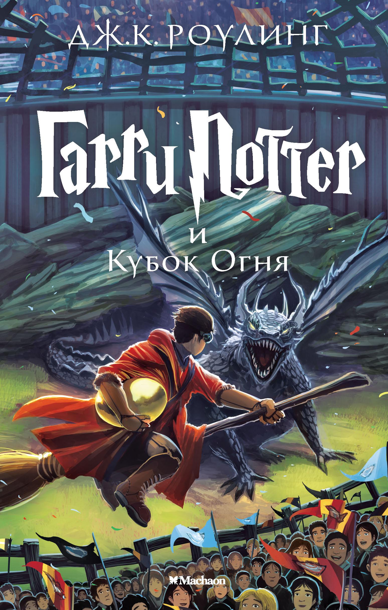 Книга «Гарри Поттер и Кубок Огня. Кн.4» Роулинг Джоан ...