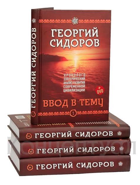 СИДОРОВ ГЕОРГИЙ АЛЕКСЕЕВИЧ КНИГИ СКАЧАТЬ БЕСПЛАТНО