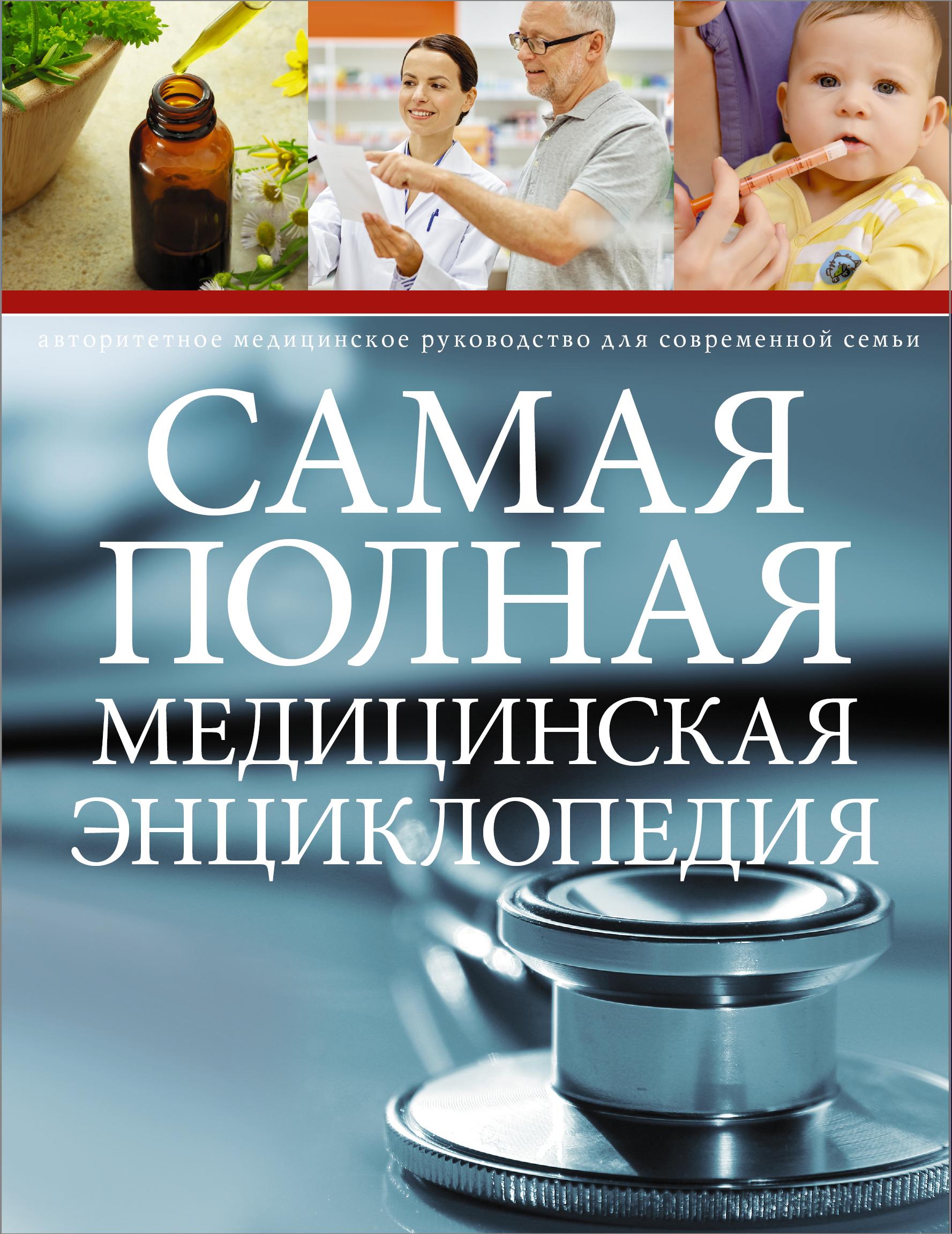 медицинские книги интернет магазин читать
