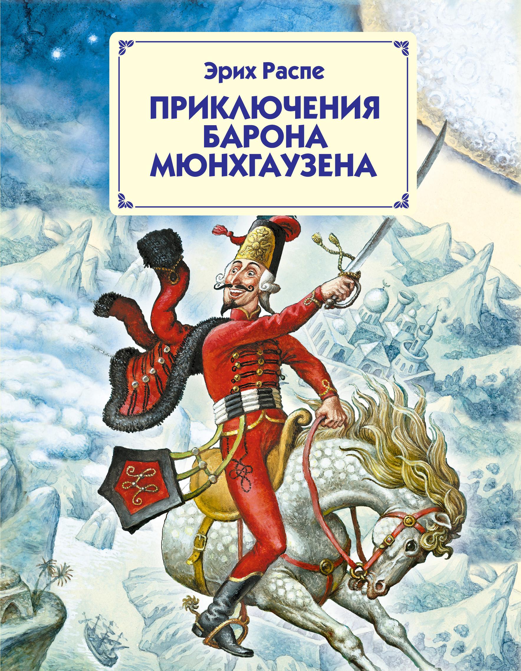 скачать книгу приключения барона мюнхаузена на андроид