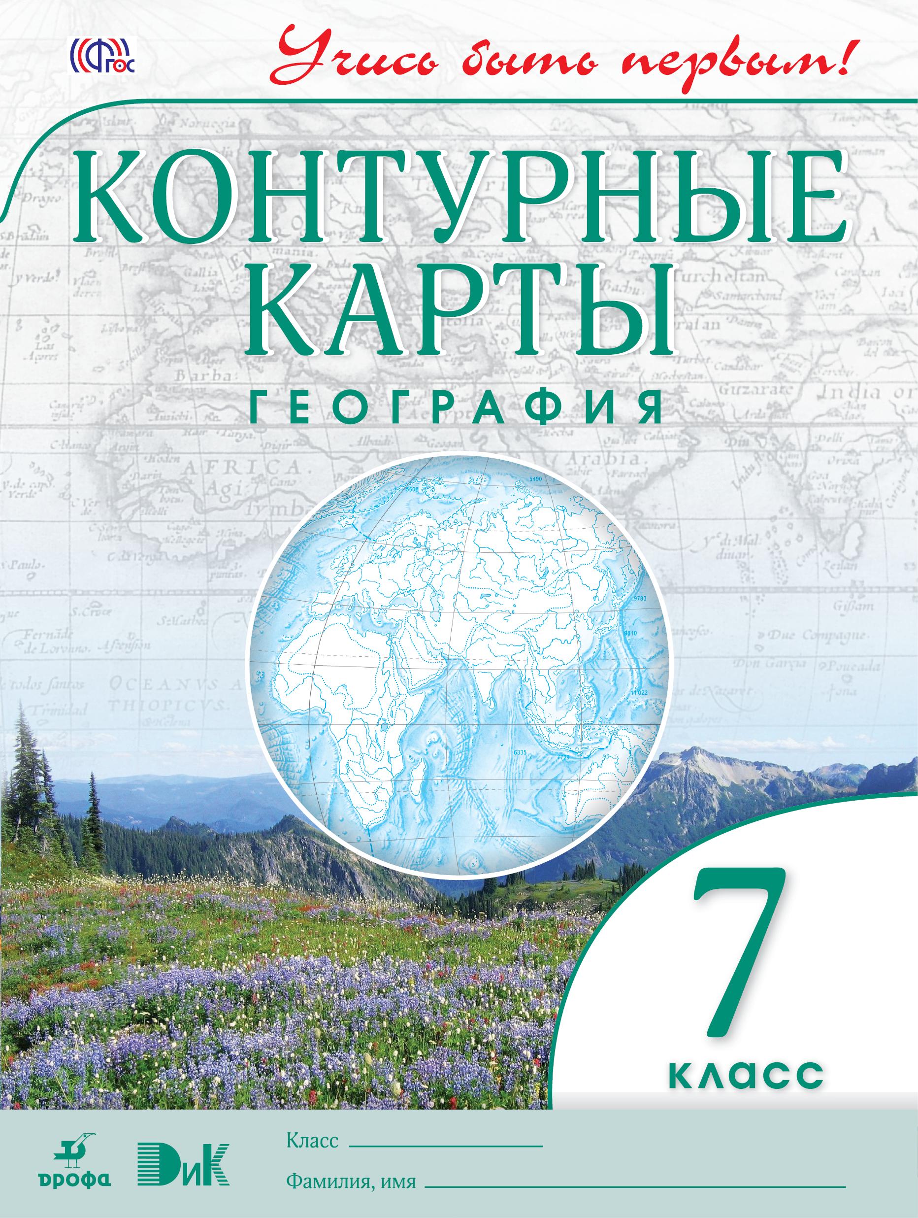 Книга по географии 7 класс укр