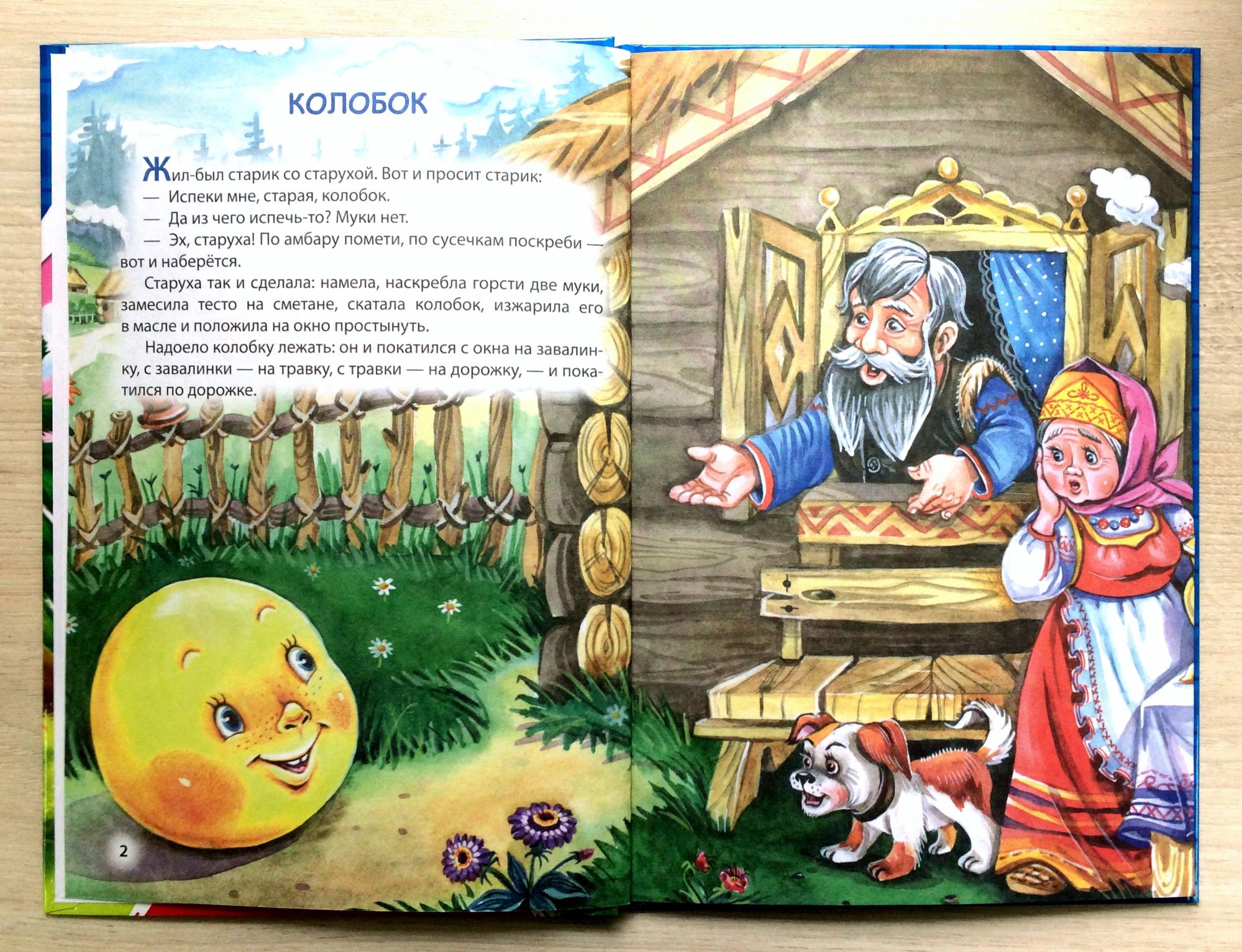 Скачать книгу русские народные сказки fb2