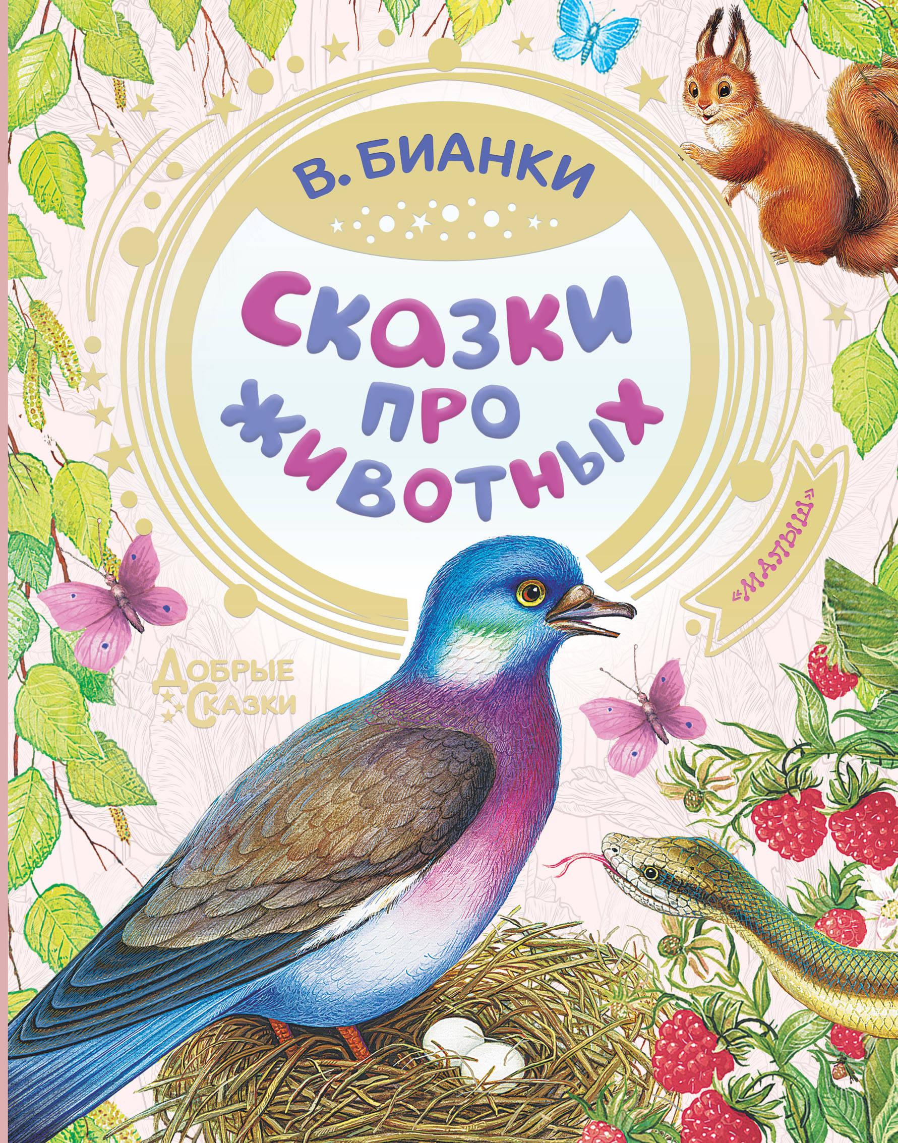 Картинки из детских книг про животных
