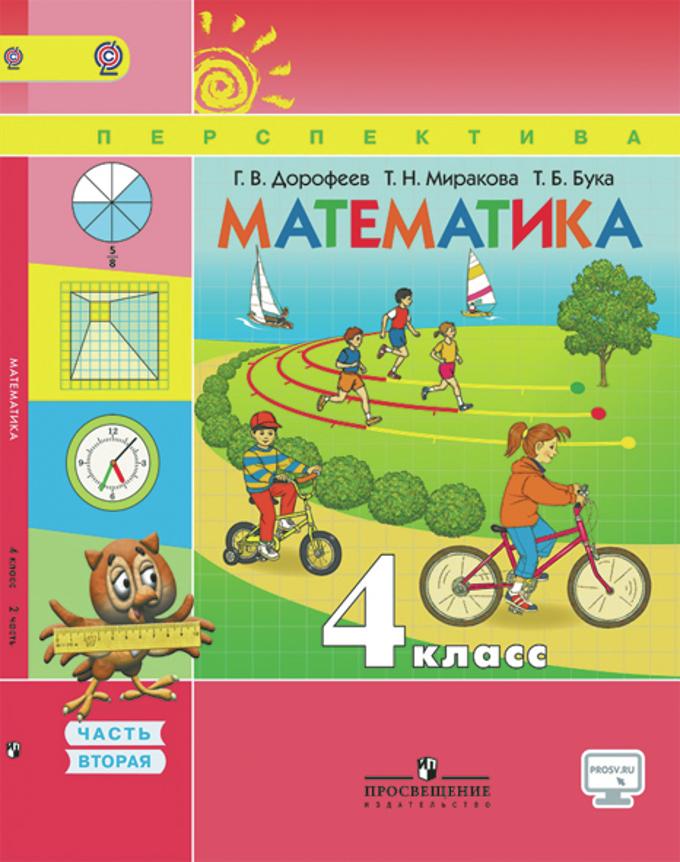 Решебник для 5 Класса по Математике 1 Часть