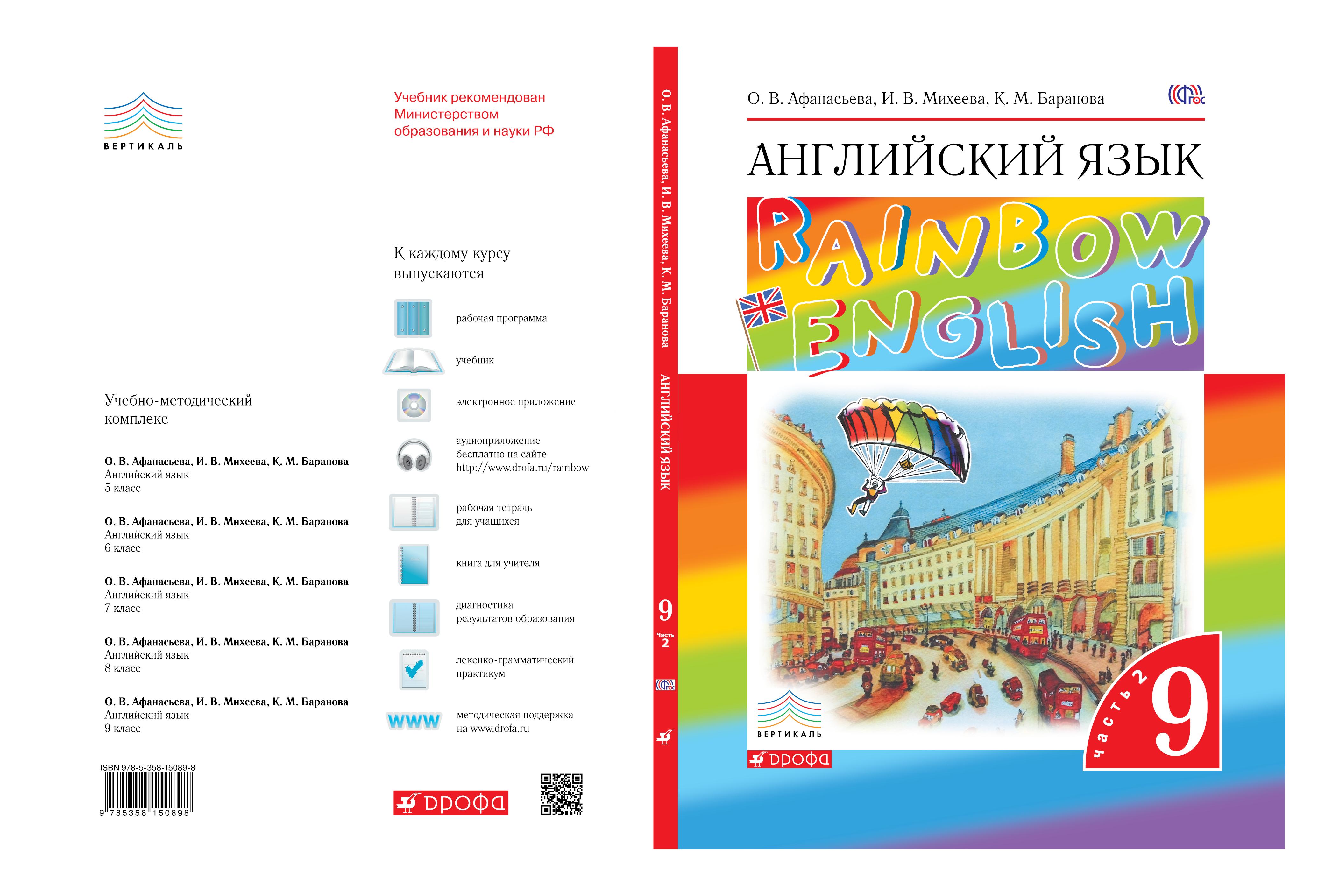 английский язык афанасьева 7 класс учебник 2018 дрофа гдз