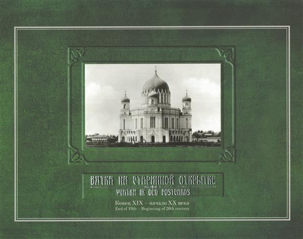 каталог открыток 20 века хочется доверять