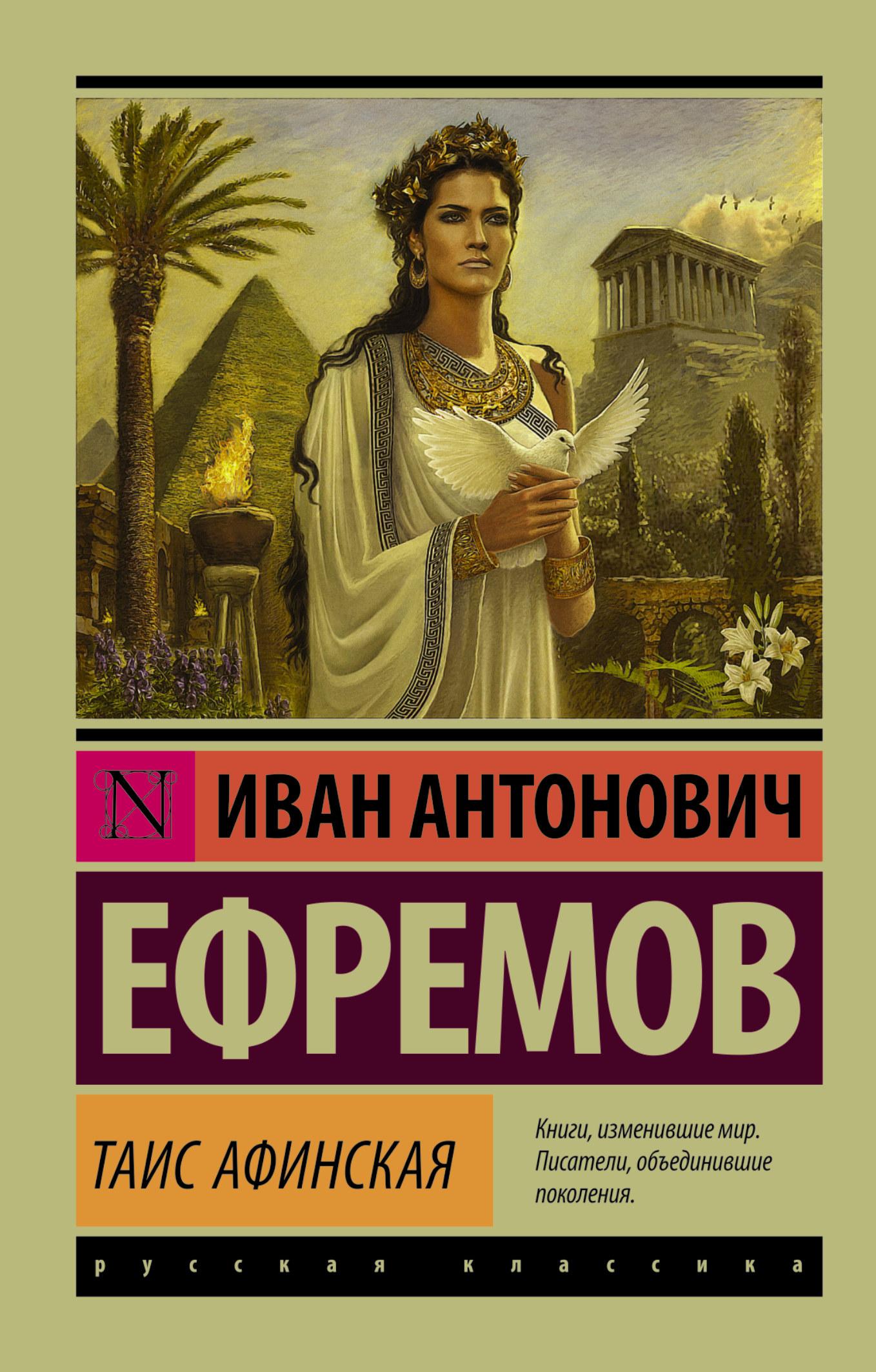 Иван ефремов книги таис афинская скачать бесплатно