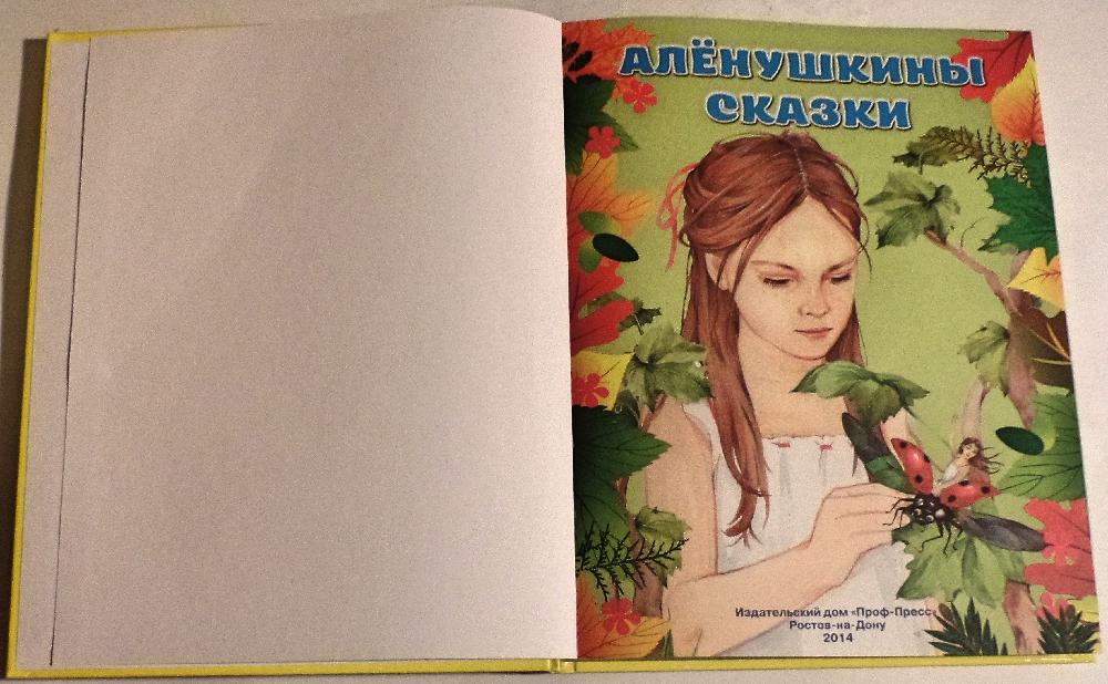 fb2 сибиряк мамин алёнушкины сказки
