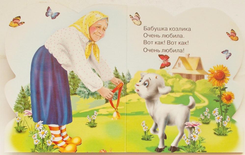 Серенький козлик картинки для детей