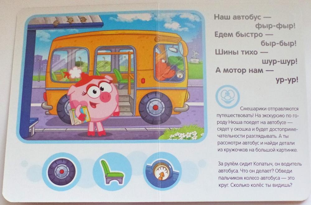 смешарики трамвай картинки владельцев сайтов