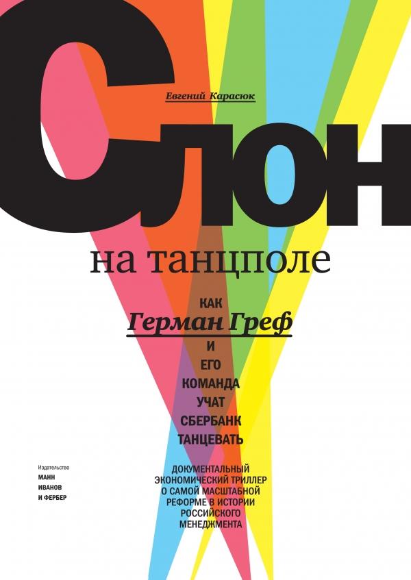 Комикс люди икс на русском читать