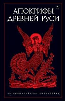 Апокрифы древней руси читать