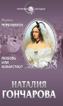 Черкашина Лариса Любовь Или Коварство