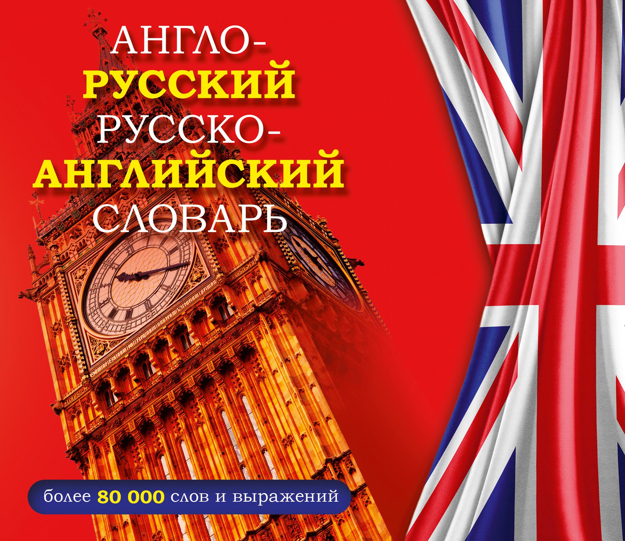 Русско-английский словарь картинки