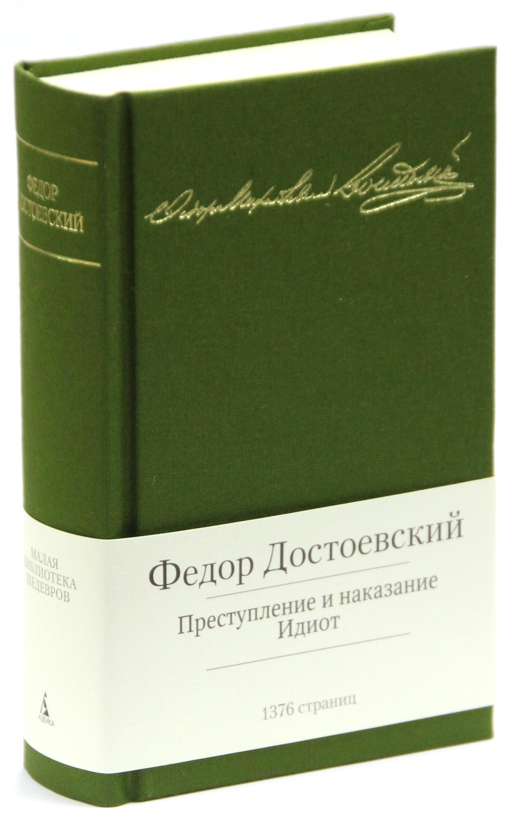 Книга преступление и наказание скорочено