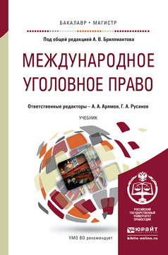 Обложка учебник международное уголовное право