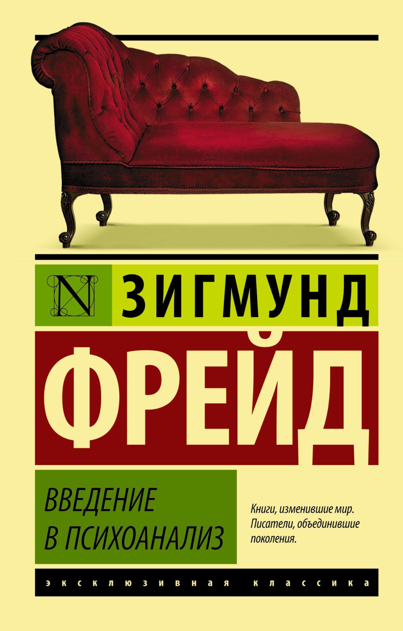Все книги зигмунда фрейда скачать fb2